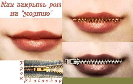 картинки рот: